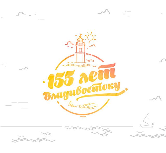 155 years of Vladivostok city